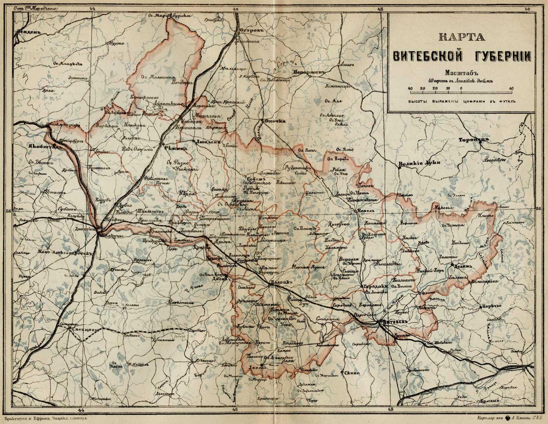 административная карта 1870 года себежский уезд витебской губернии забывать том